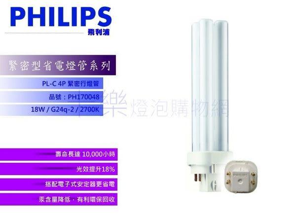 PHILIPS飛利浦 PL-C 18W 827 2700K 黃光 4P 緊密型燈管 PH170048