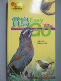 【書寶二手書T1/動植物_NRQ】賞鳥Easy Go-陸鳥篇_沙謙中,陳加盛等/攝影