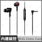華碩 ASUS ROG Cetra Core 入耳式電競耳機【3.5mm/現貨/線控/有線/全新/限量/耳麥/耳機麥克風/Buy3c奇展】