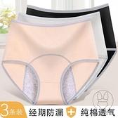 3條|生理內褲女士純棉抗菌高腰姨媽安全褲月經期防漏三角【貼身日記】