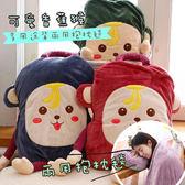 R.Q.POLO【可愛香蕉猴】多用途兩用抱枕毯/方型抱枕/法蘭絨毯/空調毯/玩偶布偶/靠墊