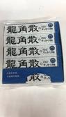 龍角散飴 10條(盒)*5盒~日本進口