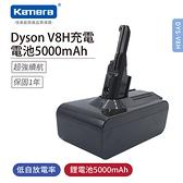 Kamera 吸塵器鋰電池 for Dyson V8H