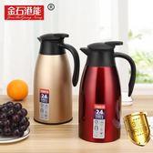 保溫水壺 家用304不銹鋼保溫壺大容量便攜保溫瓶熱水瓶暖瓶迎賓壺 英雄聯盟