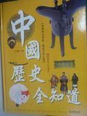 【書寶二手書T6/少年童書_WDV】中國歷史全知道_方洲