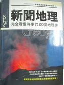【書寶二手書T1/地理_XCH】新聞地理-完全看懂時事的20堂地理課_教育部地理學科中心