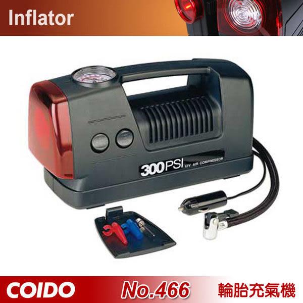 【吉特汽車百貨】COIDO 風王 300磅 胎打氣機 No.466 最暢銷機種 輪胎補氣 照明功能