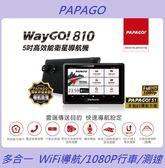 PAPAGO WayGo810【贈32G+R1防水後鏡頭】5吋1080P Wi-Fi 聲控導航機+測速+行車紀錄WayGo800