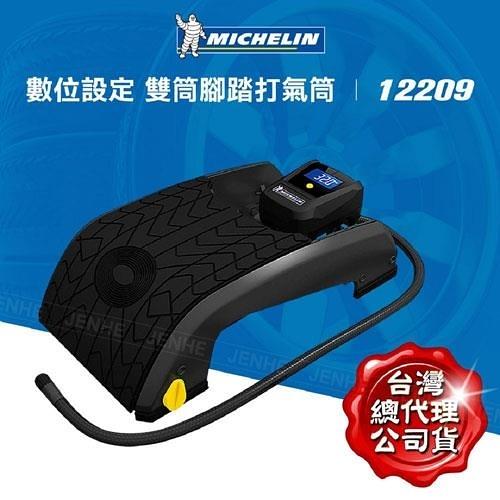 Michelin 米其林 數位錶顯示型雙筒踏氣機 12209【原價1490↘現省300】