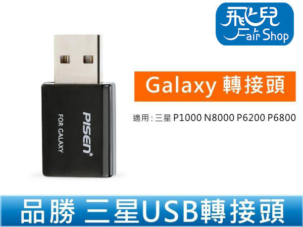 【飛兒】超實用 你的電腦就是 充電器 Samsung 三星 平板電腦 品勝 USB 轉換充電頭 插頭 2A
