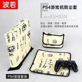 PS4包 索尼PS4主機包/Slim/pro保護套/便捷防塵包/內膽收納包游戲防塵套 玩趣3C
