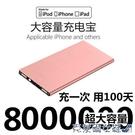 行動電源 正品超大容量充電寶1000000毫安華為oppo通用蘋果11vivo閃充80000 快速出貨