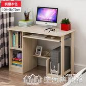 小戶型迷你電腦桌 家用簡約現代 筆記本台式桌辦公創意寫字台桌子 生活樂事館NMS