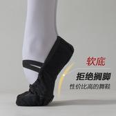 秒殺價兒童舞蹈鞋舞蹈鞋兒童女寶紅練功軟底形體男跳舞女童貓爪成人幼兒中國芭蕾舞交換禮物