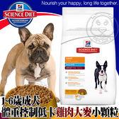 【培菓平價寵物網 】美國Hills希爾思》成犬體重控制低卡小顆粒雞肉大麥8kg/包