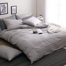 【DON-極簡生活】雙人四件式200織精梳純棉被套床包組(多款任選)紳士灰