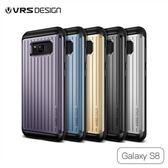 【VRS】S8/S8 Plus Hard Drop 軍規抗震雙層手機殼 手機殼 保護殼 手機套 保護套 殼【迪特軍】