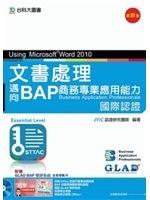 二手書 文書處理Using Microsoft® Word 2010 - 邁向BAP商務專業應用能力國際認證(Esse R2Y 9789863086284