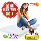 【學生宿舍床墊】六件組-3尺單人天然乳膠床墊+乳膠枕+床包+枕套 迪奧斯 Dios