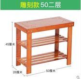 簡易實木鞋櫃凳竹子組裝現代簡約防塵鞋架【雕花】二層50】