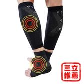 【王鍺】高能量活氧循環健腿 護踝套-小腿套+腳踝套(F+F)-電電購