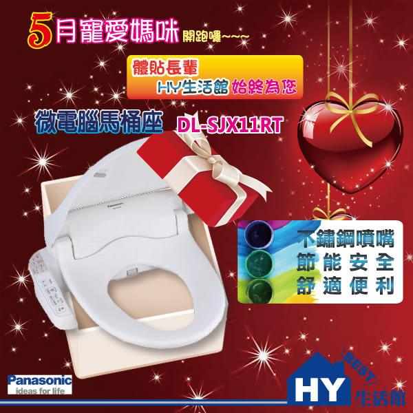【溫暖過冬 好評推薦】Panasonic 國際牌 DL-SJX11RT 電腦馬桶座 - 《HY生活館》水電材料專賣店