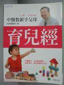 【書寶二手書T1/保健_XGH】中醫教新手父母育兒經_吳建隆