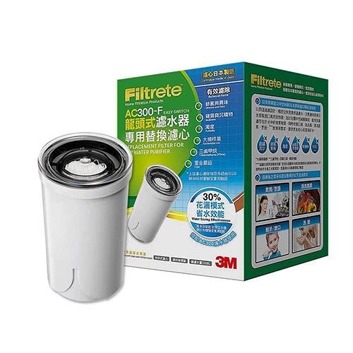 【3M】龍頭式濾水器 Filtrete AC300 替換濾心 AC300-F 《1入》