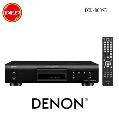 DENON 天龍 DCD-800NE CD播放器 32bit USB DSD FLAC 無損音訊 公司貨