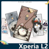SONY Xperia L2 H4331 彩繪Q萌保護套 軟殼 卡通塗鴉 超薄防指紋 全包款 矽膠套 手機套 手機殼