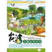 【豪客】台灣生態記事系列 1~8集 (8 DVD)