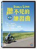 【停看聽音響唱片】【DVD】聽不見的練習曲