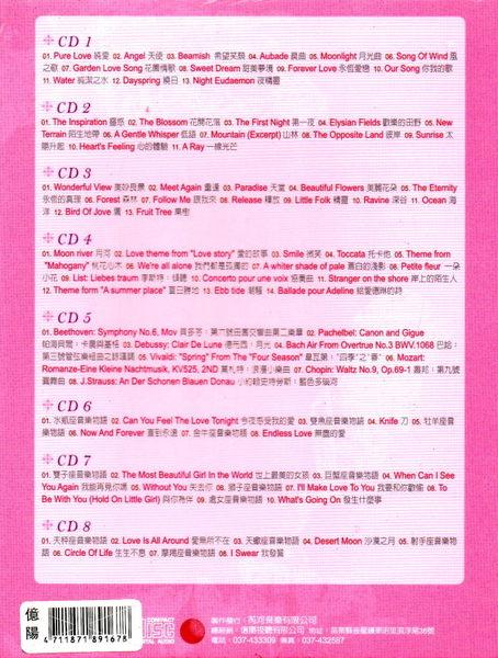 【停看聽音響唱片】【CD】心靈音樂花園10CD