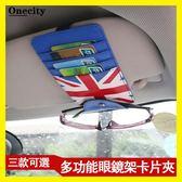寶馬迷你mini cooper汽車用遮陽板眼鏡夾插卡夾票據夾卡片夾收納【onecity】