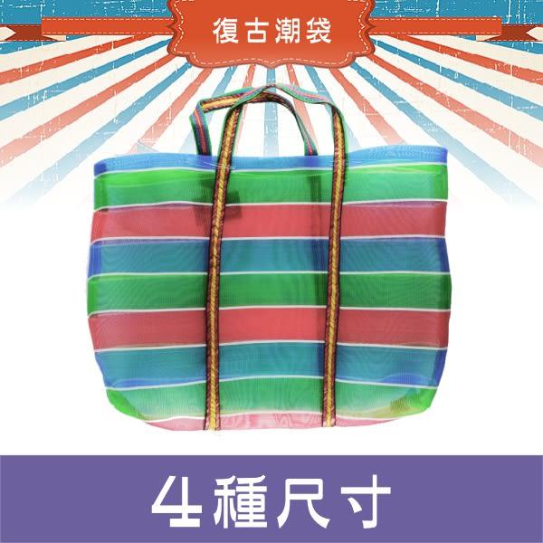 茄芷袋 手提袋 市場袋 環保袋 購物袋 編織袋 帆布袋 交換禮物 台灣製造 3號