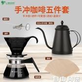手沖咖啡壺套裝 細口壺 可愛壺 V型沖杯 濾紙滴濾壺手沖咖啡溫度計 自由角落