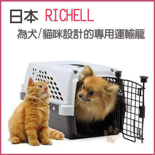 *KING WANG*日本Richell犬/貓咪設計的專用運輸籠 (S)