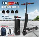 ☆手機批發網☆ X6 折疊滑板車【旗艦版】可拆電池,極致超小,僅10KG,