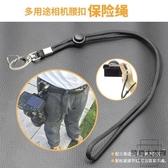 多用途相機安全繩帶 單反快掛相機腰扣保險繩手腕帶【時尚大衣櫥】