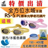【SABLE黑貂】特價出清 RS-923全方位水域泳鏡+ RS5標準光學老花鏡片(請備註度數150-400度)