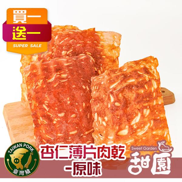 杏仁薄片肉乾 原味 / 黑胡椒 (買一送一共2盒) 台灣豬 每日現烤 【甜園】