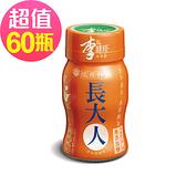 夜間特殺【李時珍】長大人本草精華飲品(女生)60瓶