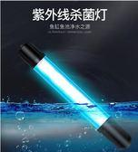 殺菌燈110v紫外線殺水族殺菌燈魚缸UV燈美規 七色堇