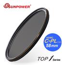 24期零利率 SUNPOWER TOP1 58mm HDMC CPL 超薄框鈦元素環形偏光鏡