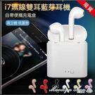藍芽耳機 現貨秒殺i7藍芽耳機 帶充電倉 雙耳藍芽耳機入耳式迷你隱形耳機快出