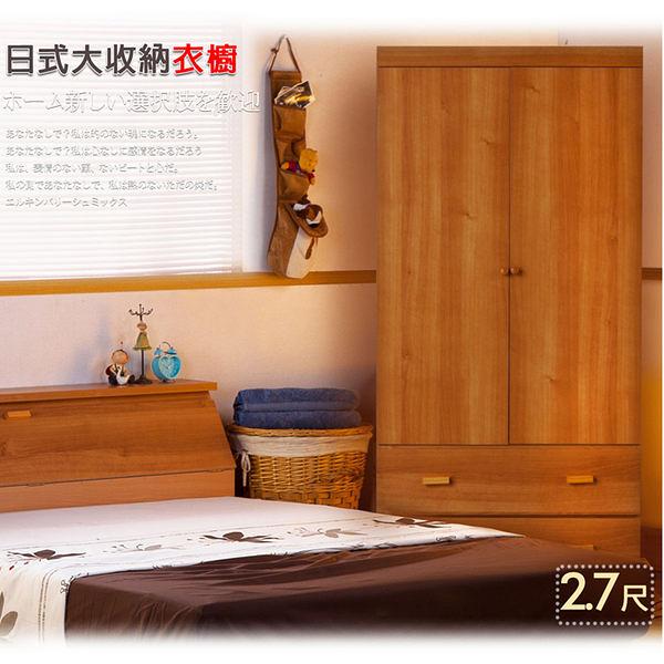 衣櫃【UHO】DA- 日式大收納2.7尺衣櫃 衣櫥 收納櫃 免運