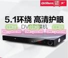 【3C】Qisheng/奇聲 DVP5000dvd播放機家用HDMI高清EVD/