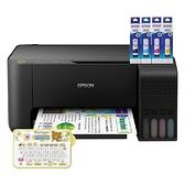 【搭原廠墨水一組+LWK200RK一台】EPSON L3110 高速三合一原廠連續供墨印表機 登錄送禮卷 保固三年