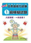 (二手書)日本語能力試驗:1級模擬試題