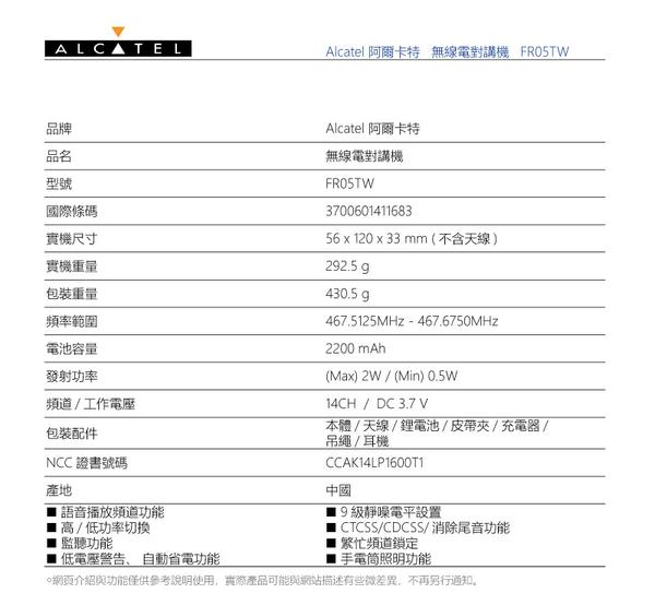 【福利品買一送一】Alcatel FR-05 無線對講機(一入)【缺耳機蓋】